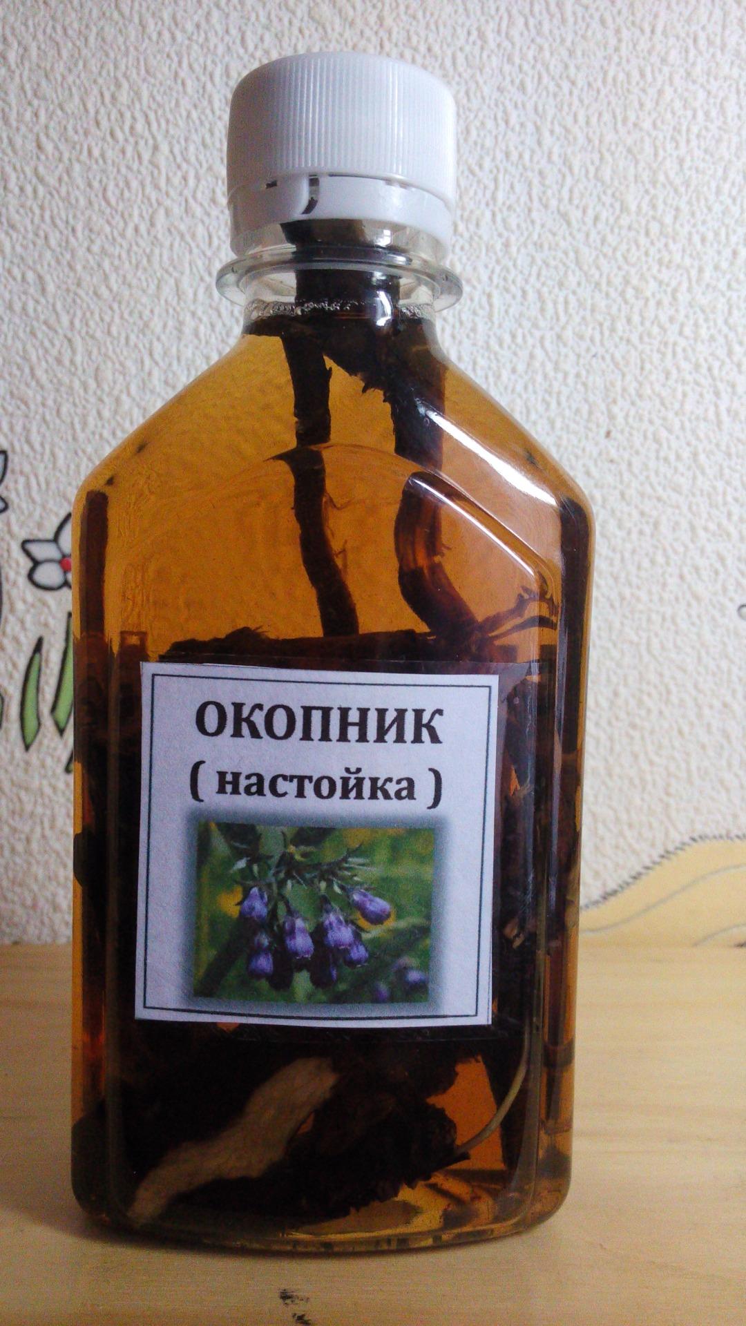 Окопник настойка алкоголизма бачкитау башкирия помощь наркоманам